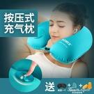 充氣枕 按壓自動充氣U型枕旅行睡覺神器便捷護頸枕長途男女飛機靠枕護脖【果果新品】