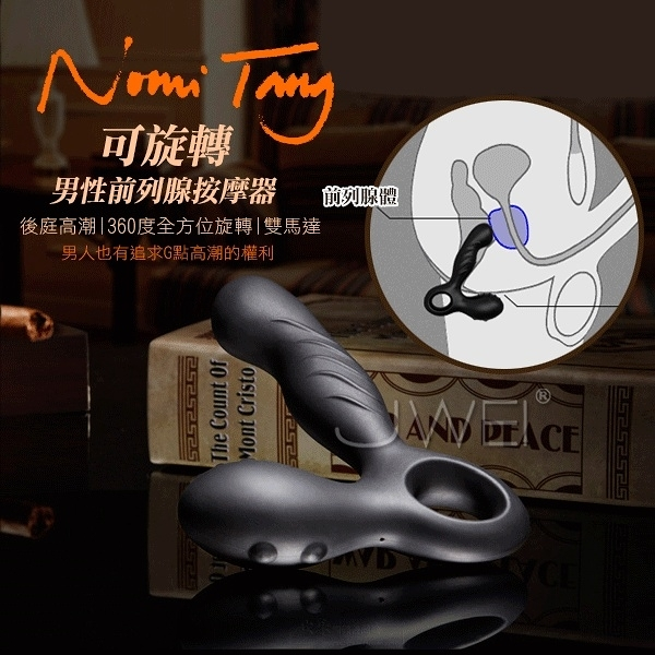 情趣用品 德國Nomi Tang.Spotty 斯波帝- USB充電雙震動可360度旋轉前列腺按摩棒(男女可用) 樂樂