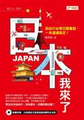 日本我來了:自由行必學日語會話,一本通通搞定!