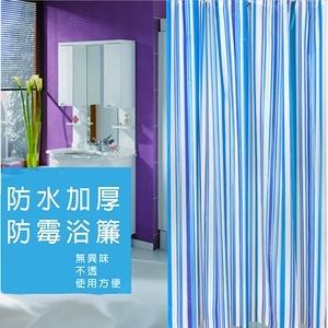【APEX】時尚加厚型防水浴簾-簡約藍紋簡約藍紋