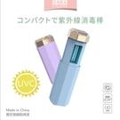 現貨 日本COLIMIDA 紫外線殺菌燈...