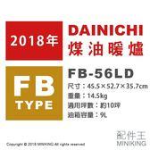 【配件王】日本代購 空運 DAINICHI FB-56LD 煤油暖爐 溫風 遠紅外線 電暖器 10坪 油箱9L