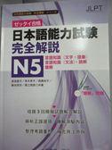 【書寶二手書T3/語言學習_YHY】日本語能力試驗-完全解說N5_渡邊亞子