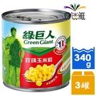 綠巨人珍珠玉米粒340g*3罐【合迷雅好物超級商城】