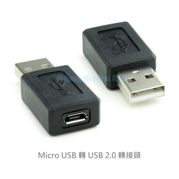 【A-HUNG】Micro USB 轉 USB 2.0 轉接頭 轉換頭 傳輸線 充電線 風扇 延伸鏡 電腦 轉換器