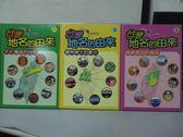 【書寶二手書T2/少年童書_YCC】台灣地名的由來_1~3冊合售_文化滿溢的台中等