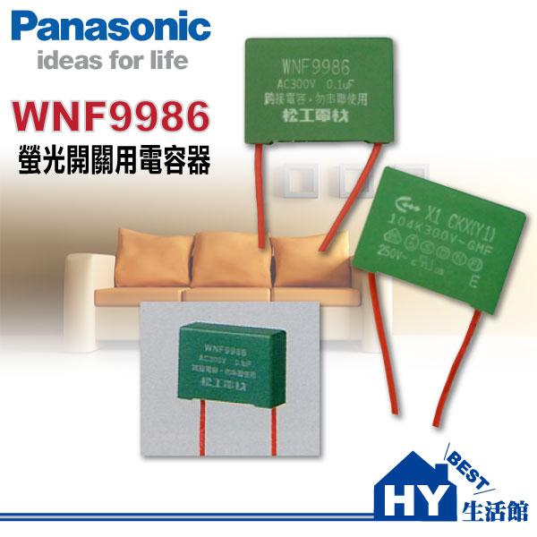 Panasonic 國際牌 WNF9986 螢光開關用電容器《WNF 9986 解決螺旋燈泡造成螢光開關夜光閃爍》