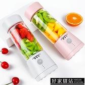 便攜式家用榨汁機家用水果小型充電迷你榨果汁機電動學生榨汁杯
