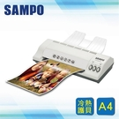 免運費 【SAMPO 聲寶】冷熱雙功能 A4 護貝機 LY-U18A41L