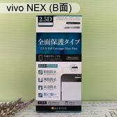 【ACEICE】滿版鋼化玻璃保護貼 [B面] vivo NEX (6.59吋)