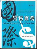(二手書)國際貿易實務(第六版)