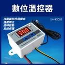 【妃凡】《數位溫控器 XH-W3001 12v/110-220v》高精度溫度 開關 微電腦 數顯控制儀 256
