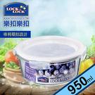 【樂扣樂扣】第二代耐熱玻璃保鮮盒圓形950ML A01-LLG861
