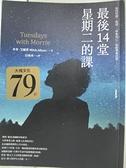 【書寶二手書T1/翻譯小說_B2D】最後14堂星期二的課【20週年紀念版】_米奇‧艾爾邦,  白裕承
