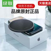 手機充電器 綠聯原裝正品蘋果無線充電器iphonex蘋果8無線沖電器iphone8plus三星s8小米 維多