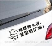 家里有礦啊車貼 個性搞笑汽車貼紙 創意裝飾文字定做網 花樣年華