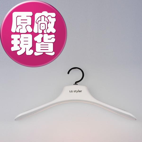 【LG樂金耗材】電子衣櫥 衣架