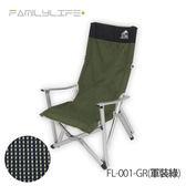 【FL生活+】多功能鋁合金露營野餐折疊椅-加高強化款-軍裝綠(FL-001-GR)~露營~加粗加高骨架