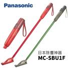 【台灣公司貨+分期0利率】Panasonic 國際牌 輕量無線吸塵器 可水洗 MC-SBU1F