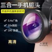 手機廣角鏡頭 廣角手機鏡頭通用單反外置高清魚眼微距適用華為小米OPPO