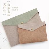 簡約素雅仿麻袋包帆布文件袋檔案袋辦公學習A4收納袋 快速出貨