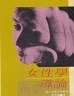 二手書R2YB77年3月初版《女性學導論》富士谷篤子 林玉鳯 南方