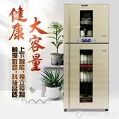 楓花78L88L108L138L消毒櫃消毒碗櫃家用商用立式不銹鋼雙門高溫櫃   (圖拉斯)