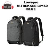 羅普 Lowepro m-Trekker BP150 星際冒險家 後背包 【台南-上新】 單眼包 相機包 (L204) (L205)