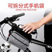 觸屏手機包自行車鞍包山地車前梁包