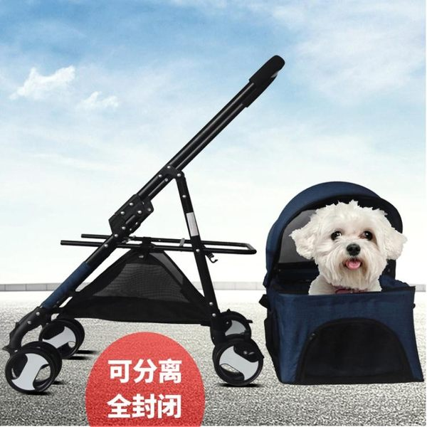寵物推車分離式狗推車可折疊輕便分離式四輪寵物車中小型犬通用