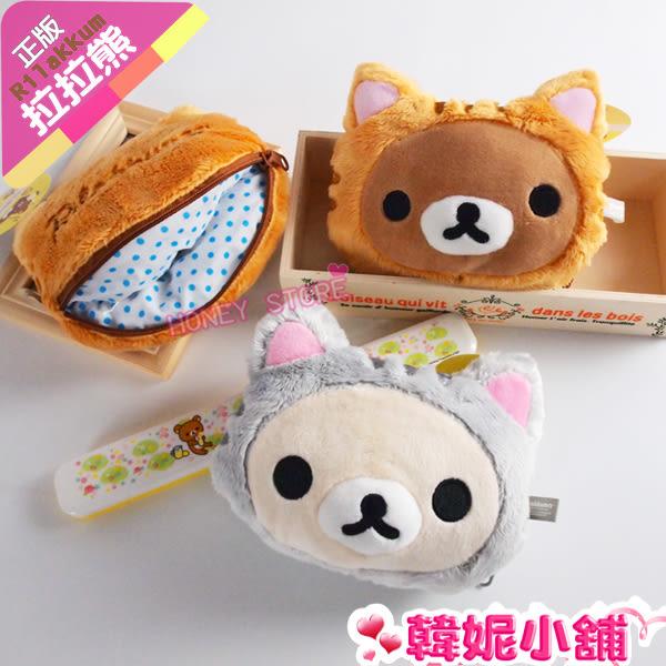 韓妮小舖 正版 拉拉熊 頭型 貓裝絨毛 化妝包 零錢包 收納包 萬用包 批發【HD2959】