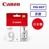Canon PGI-9GY 灰色 原廠墨水匣【迪特軍】