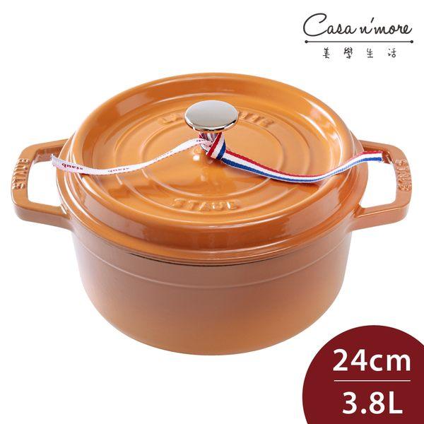 Staub 圓形琺瑯鑄鐵鍋 24cm 3.8L 芥末黃 法國製【Casa More美學生活】