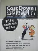 【書寶二手書T3/財經企管_B5U】Cost Down這樣做就對了_大衛.楊,王詠心