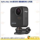 送64G170M高速卡+原電雙充組 GoPro MAX 360° 全景極限運動攝影機 Vlog 360防水相機 公司貨