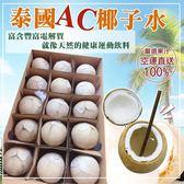 【果之蔬-全省免運 】AC泰國空運椰子水X4顆【每顆約380g±10%】