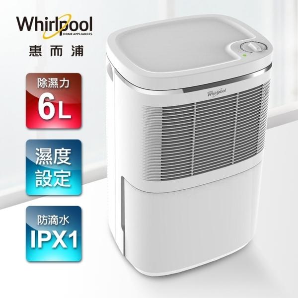 惠而浦 6L節能除濕機 WDEM12W