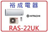 【裕成電器‧含標準安裝】Hitachi日立變頻分離式定頻冷氣 RAS-22UK/RAC-22UK