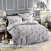 【Betrise靜謐時分】加大 300織精梳長絨棉四件式兩用被床包
