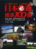 (二手書)日本必遊絕美100景