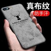 iPhone 7 Plus 手機殼 保護套 布紋殼 全包防摔軟殼 個性創意矽膠 超薄外殼 透氣散熱防手汗 iPhone7