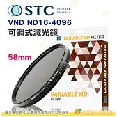 送蔡司拭鏡紙10包 台灣製 STC VND ND16-4096 可調式減光鏡 58mm 超輕薄 低色偏 18個月保固