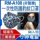 【3期零利率】預購 RM-A108 一次性防護豹紋口罩 50入/包 3層過濾 熔噴布 (非醫療)