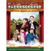 中山堂精緻唱腔現場演唱會DVD