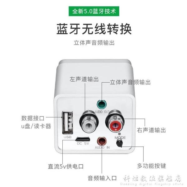 友聲藍芽發射接收器音頻老式功放音響音箱電視轉換耳機適配器 5.0 科炫數位