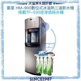《豪星HaoHsing》HM-900數位式冰冷熱飲水機-亮眼白【搭TF530純水機】【冰溫熱水皆煮沸】?贈安裝