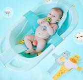 嬰兒洗澡網兜新生兒防滑浴盆支架寶寶浴網