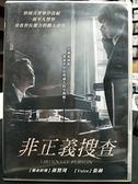 挖寶二手片-0B02-209-正版DVD-韓片【非正義搜查】-孫賢周 張赫(直購價)