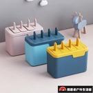 自制冰淇淋冰塊製冰盒雪糕模具家用兒童【探索者户外生活馆】