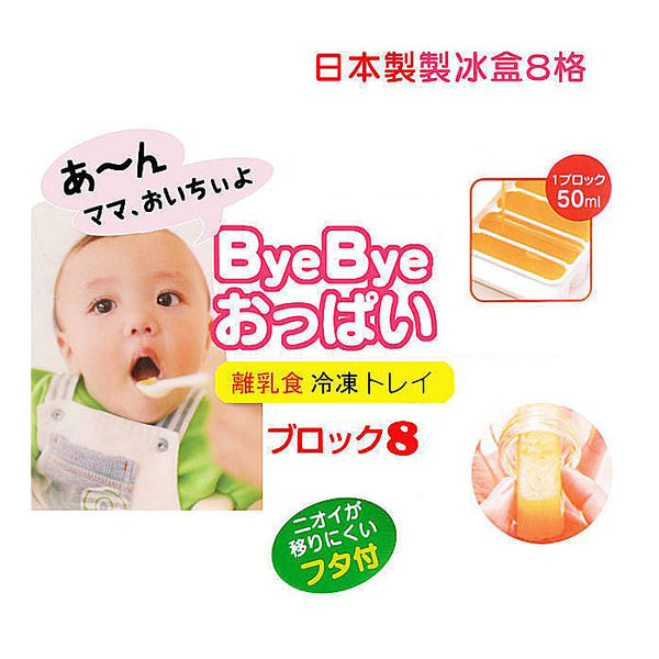 日本製 安心衛生 ByeBye 製冰盒 長型8格 離乳食品冷凍盒 副食品冷凍盒  《SV3638》HappyLife